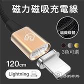 lightning 120cm 磁力 磁吸 充電線 apple iphone 6s se X 7 8 指示燈 快速 充電
