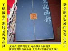 二手書博民逛書店罕見套盒精裝--蘇州高新區文化尋訪---文化西部【鐵架1層】Y1
