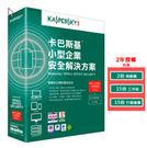 二年版 卡巴斯基 Kaspersky KSOS 5 小型企業安全解決方案 -2台伺服器+15台工作站+15台行動裝置+15組密碼