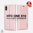贈貼 Hanman 隱形磁扣皮套 HTC One X10 5.5吋 附掛繩 插卡 手機殼 皮革 支架 側掀 翻蓋
