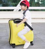 行李箱可坐可騎拉桿箱寶寶皮箱子