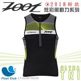 【ZOOT】2018限定款- 炫彩碳離子無袖鐵人上衣-男