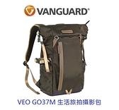 【聖影數位】VANGUARD 精嘉-VEO GO37M 生活旅拍攝影包-雙色可選 【公司貨】