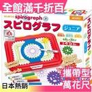 日本 Spirograph 攜帶型萬花尺 益智 設計玩具 聖誕節 禮物【小福部屋】