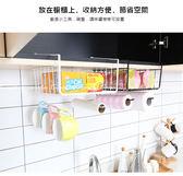 【櫥櫃下鐵架】廚房掛杯架收納架衣櫃掛衣架辦公桌雜物掛鉤置物架隔層掛籃夾口式掛架