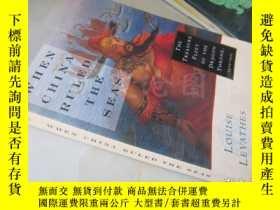 二手書博民逛書店When罕見China Ruled The Seas:The Treasure Fleet of the Drag