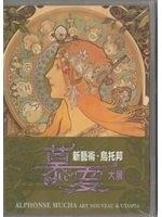 二手書博民逛書店 《新藝術.烏托邦-慕夏大展》 R2Y ISBN:9868727308