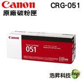 Canon CRG-051 黑色 原廠碳粉匣 盒裝 適用LBP162dw