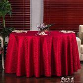 桌布酒店桌布布藝餐廳臺布飯店餐桌布歐式大圓桌桌布圓形家用圓桌布 伊莎公主