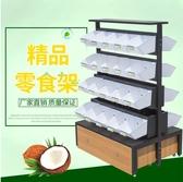 展示櫃-零食貨架散稱休閒食品架便利店貨架展示架超市糖果櫃鋼木貨架完美