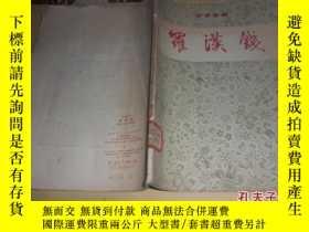 二手書博民逛書店羅漢錢(評劇曲譜)...16開罕見1956年一版一印6910 中