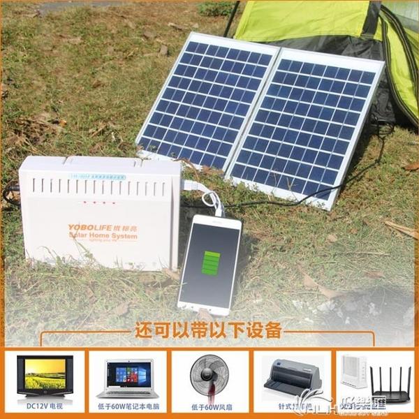 太陽能發電系統家用全套220v一體機小型多功能移動電源戶外光伏板 好樂匯