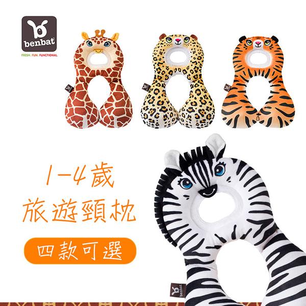 【Benbat】1-4歲 寶寶旅遊頸枕-草原系列 (四款可選)