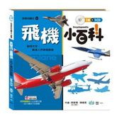 【世一 】我是知識王- 飛機小百科 (附CD) B688008