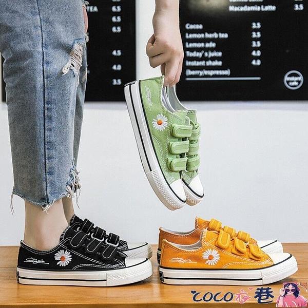 熱賣魔術貼鞋 小雛菊帆布鞋女魔術貼百搭2021春季新款平底韓版潮板鞋女【618 狂歡】