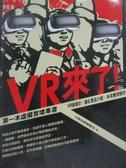 【書寶二手書T1/科學_NDZ】VR來了! 第一本虛擬實境專書-VR發展史、當紅產品介紹…