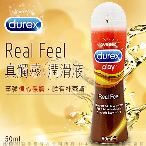 潤滑液 推薦天然 後庭 按摩油 艾薇兒情趣用品 Durex 杜雷斯 真觸感情趣潤滑液50ml