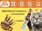 黃金貓 貓草咖啡條(單條) 貓咪玩具/貓草玩具/精神振奮