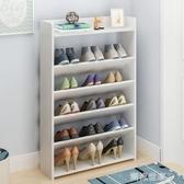 鞋架多層簡易家用經濟型省空間組裝現代簡約防塵宿舍鞋櫃MBS『潮流世家』