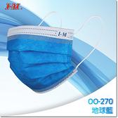 【健康之星】愛民醫療用口罩50入(地球藍) 雙鋼印