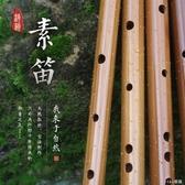 笛子 素笛 一節笛入門 橫笛子 初學成人學生零基礎 原生態玉屏竹笛 LC2306 【VIKI菈菈】