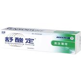 舒酸定牙膏-清涼薄荷 【康是美】