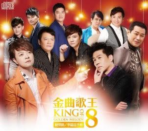 金曲歌王8 雙CD (購潮8)