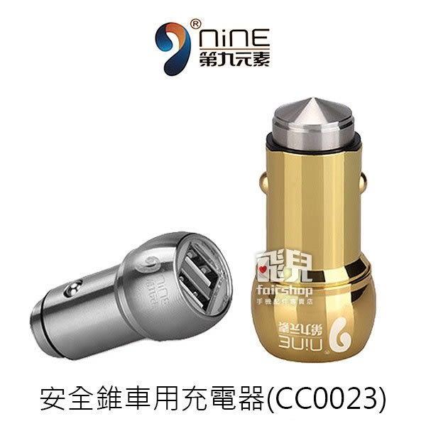 【妃凡】9NiNE 第九元素 安全錐車用充電器(CC002/3) 雙USB車充 點煙器 車載充電器 (K)