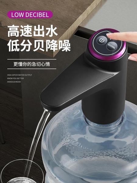 桶裝水抽水器電動家用礦泉水飲水機大桶純凈水桶自動出水器壓水器【618店長推薦】