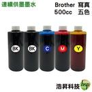【含稅】Brother 500CC 五色一 組 奈米寫真 填充墨水 適用於BROTHER 連續供墨之機型