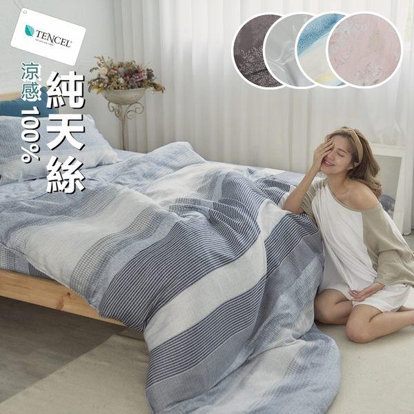 『多款任選』奧地利100%TENCEL涼感純天絲5尺標準雙人床包枕套三件組(不含被套)床單 床套 床巾