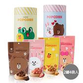 Line Friends 裹糖爆米花 - 綜合豪華組(紙罐2入、立袋4入)