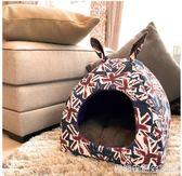 貓窩冬季保暖泰迪狗窩小型犬冬天可拆洗封閉式四季通用寵物窩  HM 居家物語