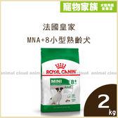寵物家族-法國皇家MNA+8小型熟齡犬2kg(原PR+8)