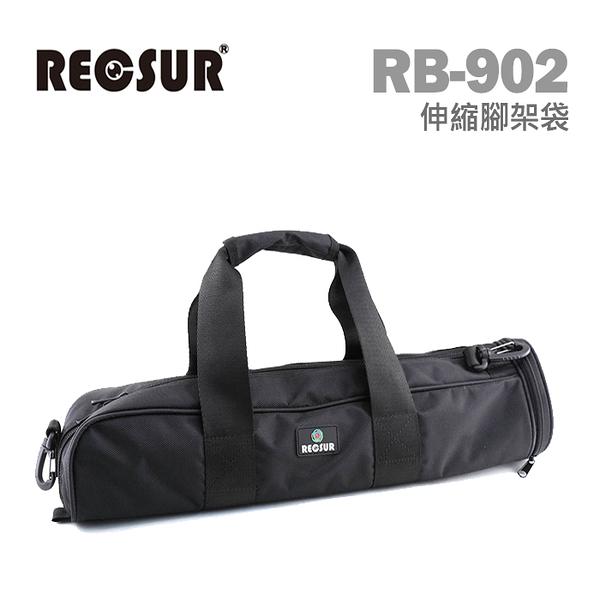 【公司貨】RB-902 伸縮腳架袋 RECSUR 台灣銳攝 腳架套 三角架套 三角架包 單腳架袋 尺寸53-70CM