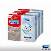 Durex 杜蕾斯AIR輕薄幻隱裝衛生套/保險套8入*3盒+超薄裝更薄型10入*3盒