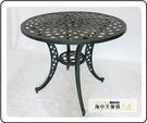 {{ 海中天休閒傢俱廣場 }} G-52 戶外時尚 鋁合金桌椅系列 12-5 90cm編織圓桌