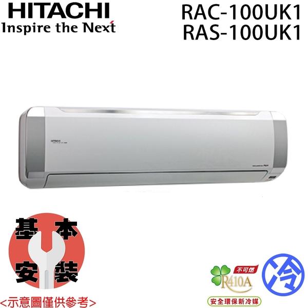 【HITACHI日立】11-13坪 分離式冷氣 RAC-100UK1 / RAS-100UK1 免運費 送基本安裝