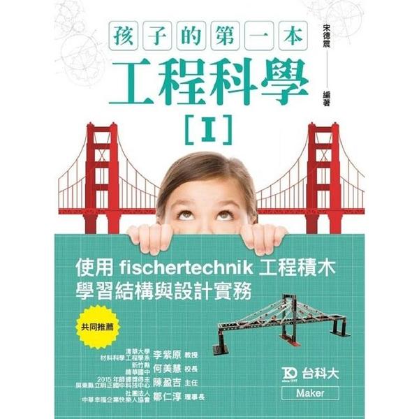 孩子的第一本工程科學I:使用fischertechnik工程積木學習結構與設計實