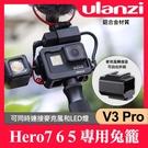 【V3 Pro】Ulanzi 專業版 金屬 兔籠 適用 GoPro Hero 5 6 7 運動攝影機 邊框 熱靴保護殼