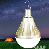 家用行動充電燈泡夜市擺攤地攤照明超亮LED節能無線燈 小艾時尚igo