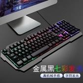 筆電鍵盤 烽火狼K12金屬USB有線發光鍵盤機械手感背光鍵盤懸浮式台式機筆記本 鉅惠85折
