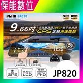 Philo 飛樂 JP820【贈64G+三孔擴充座】9.66吋 GPS測速提示 真實前後 1080P 觸控式流媒體電子後視鏡