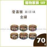 寵物家族- Aixia 愛喜雅金罐70g(各口味)6入