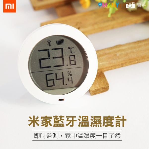 官方 米家藍芽溫濕度計 小米藍芽溫濕度計 LCD 智能家庭 濕度計 溫度計 米家藍牙 磁吸牆貼 現貨