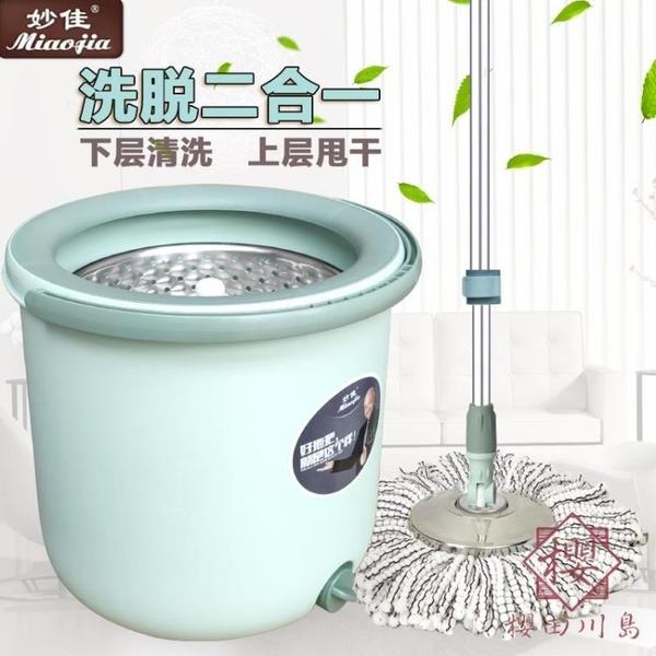 拖布桶旋轉拖把單桶干濕兩用自動家用免手洗墩布【櫻田川島】