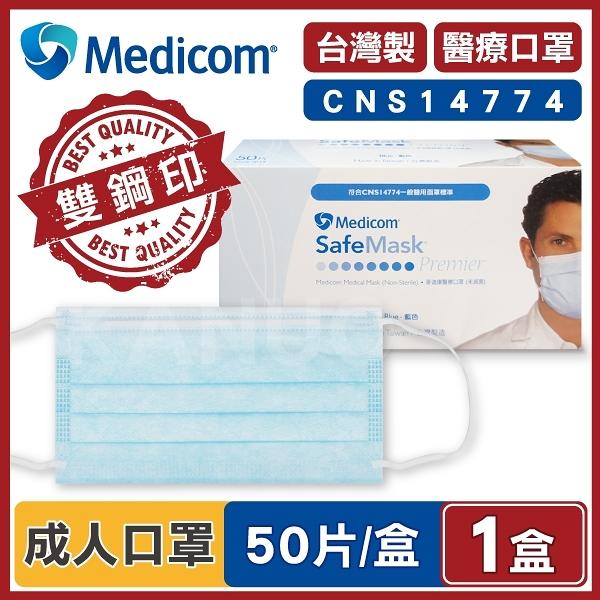 【Medicom麥迪康】醫療口罩 藍色 (50入/盒) 成人口罩