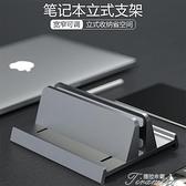 電腦支架 筆記本電腦立式支架面豎式金屬底座手提游戲本桌面收納增高放置架 快速出貨