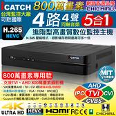 【CHICHIAU】H.265 4路4聲 AHD TVI CVI 8MP 5MP台製iCATCH數位高清遠端監控錄影主機