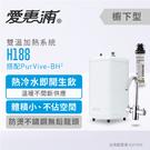 【信源】600W 【EVERPURE愛惠浦 廚下型雙溫飲水設備】EVB-H188 (含安裝)